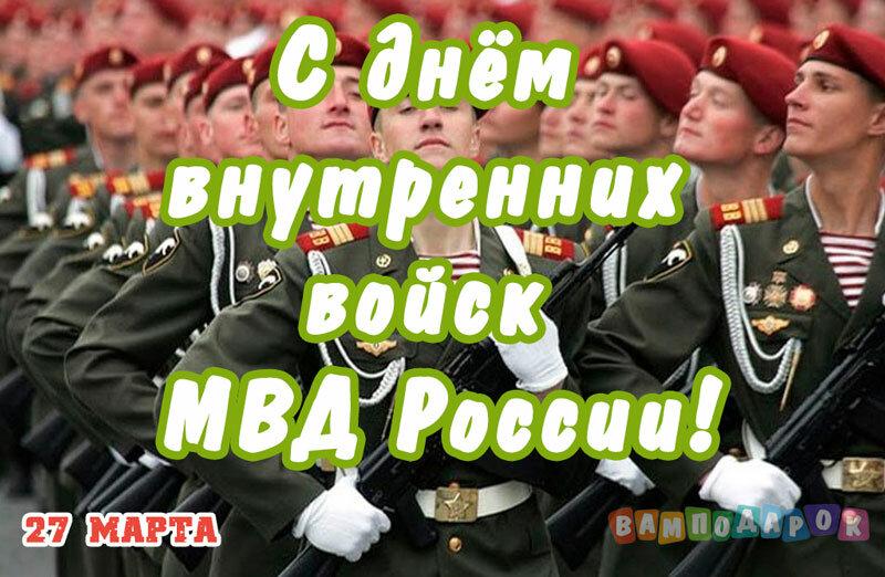 Фото и стихи с днем внутренних войск