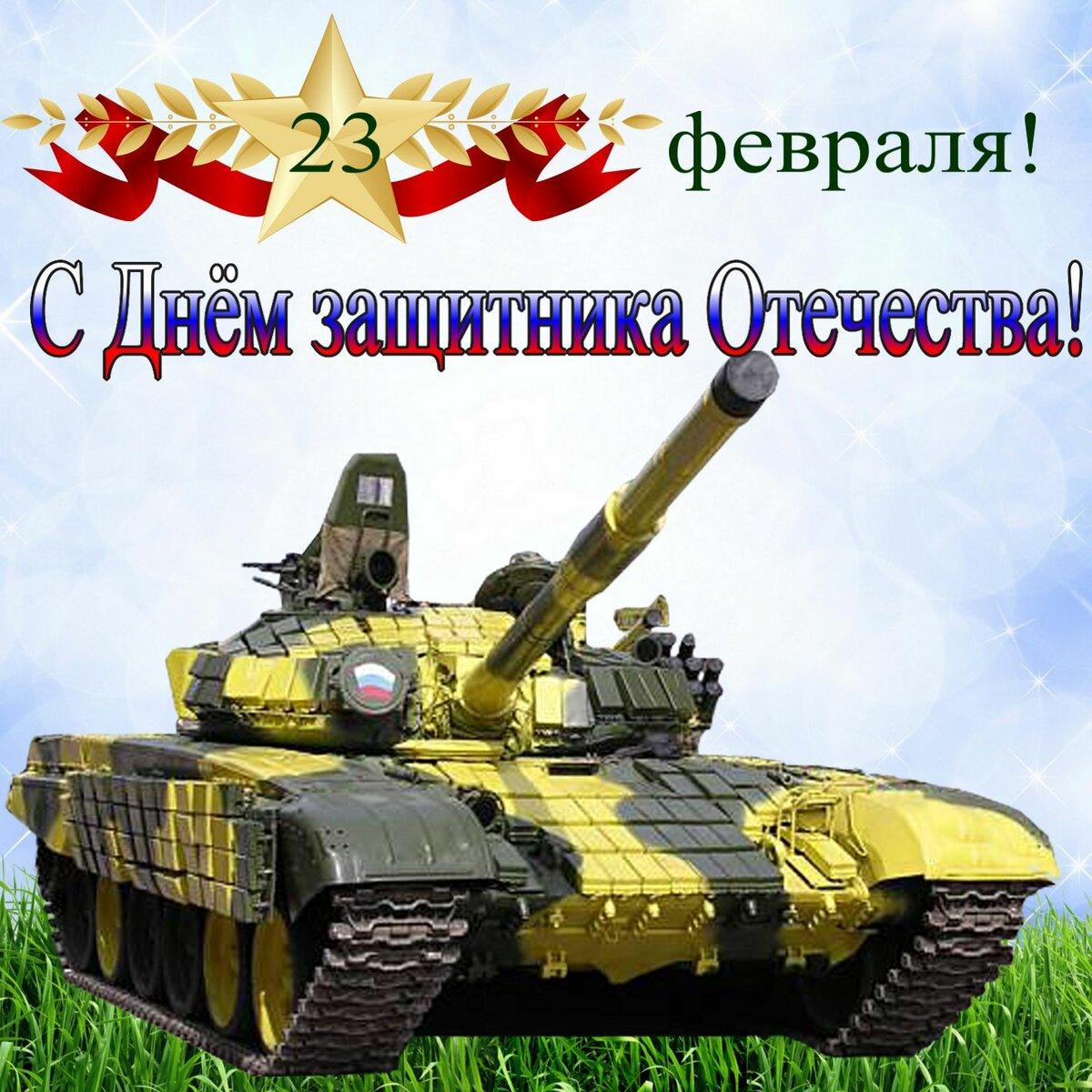 Открытки на 23 февраля картинки с танками