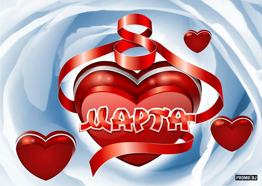Рождением, открытка супруге на 8 марта