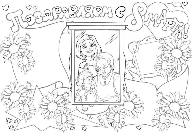 Детские, раскраска поздравление с 8 марта от детей в детском саду