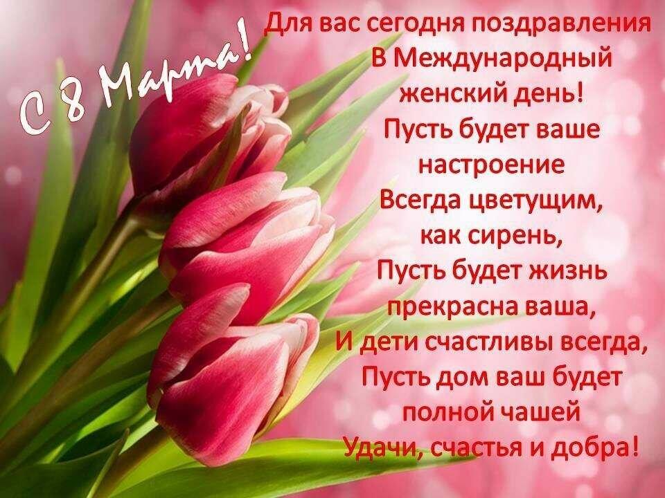 Днем рождения, новые открытки поздравления с 8 мартом