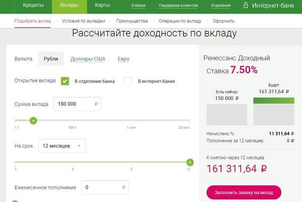 Онлайн заявка в кедр банк на кредит финансы денежное обращение кредит читать онлайн