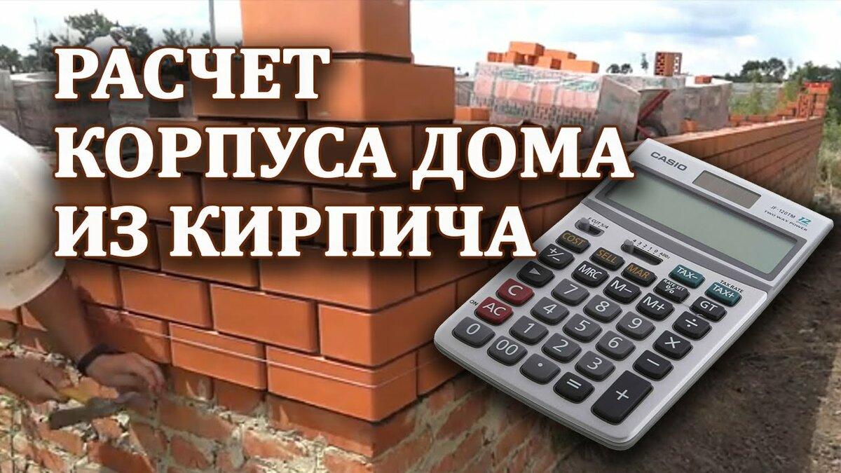 рассчитать стоимость постройки дома из кирпича