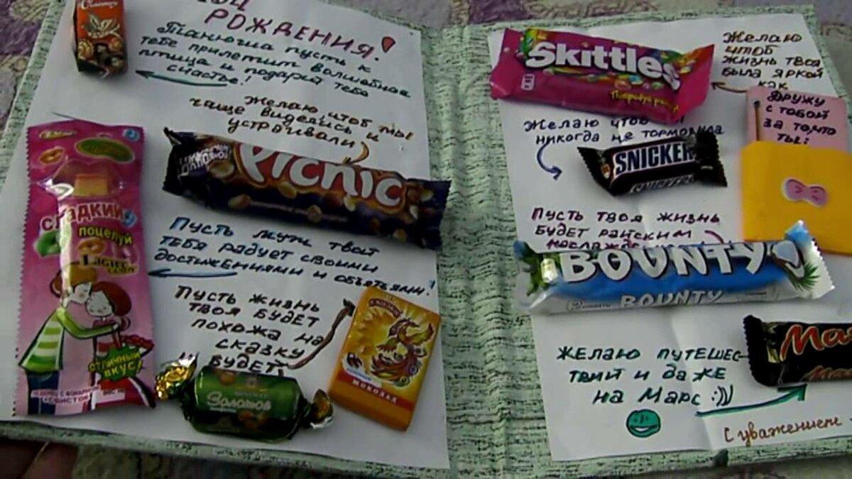 Большая открытка с конфетами