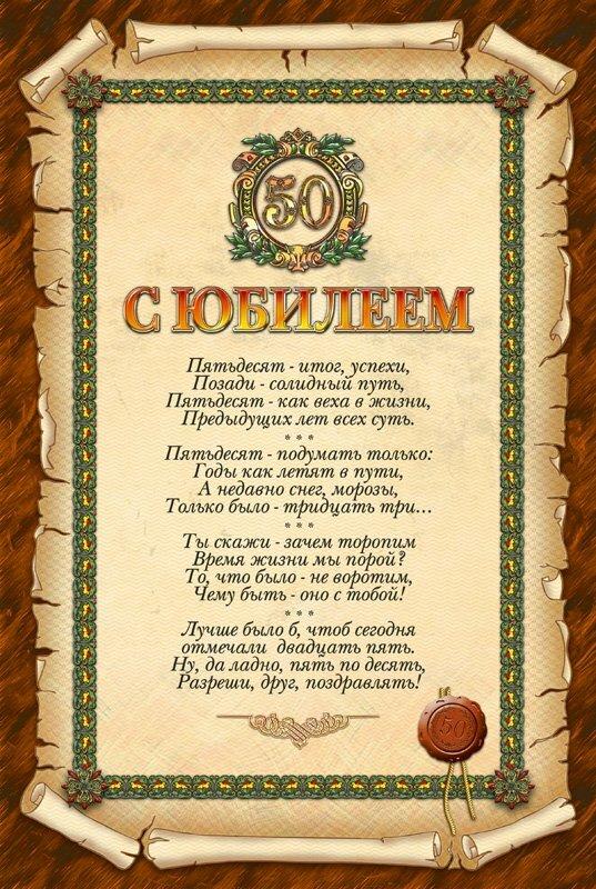 того открытка с ответным словом юбиляра двух симпатичных
