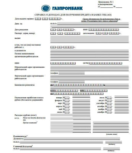 Кредит без справок онлайн анкета заплатить кредит сетелем онлайн