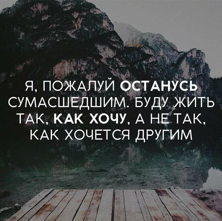 Днем, картинки с надписями о жизни и любви россия