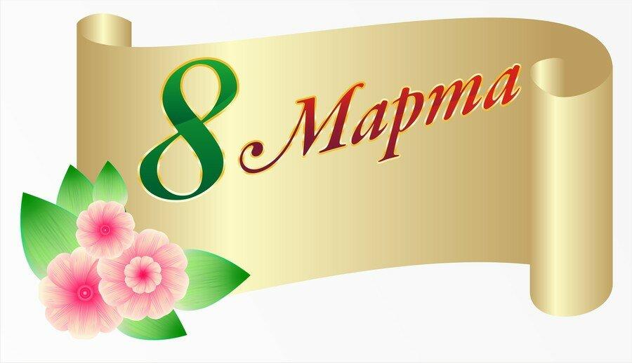шаблон открытка приглашение на 8 марта россии простонародье