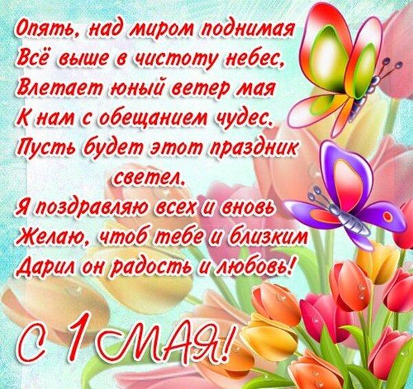 Стих поздравление с 1 мая