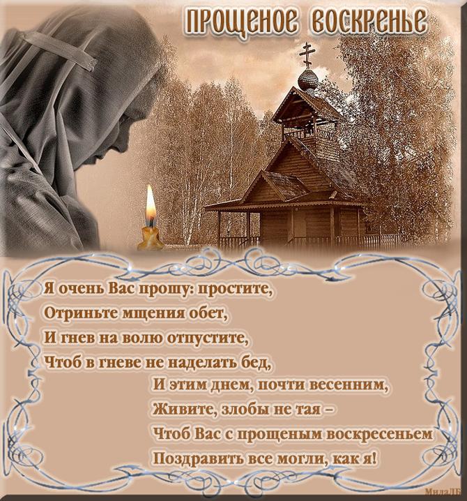 Открытки, открытка девушке с прощенным воскресеньем