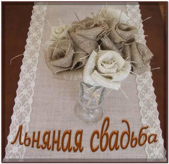 Картинки к льняной свадьбе