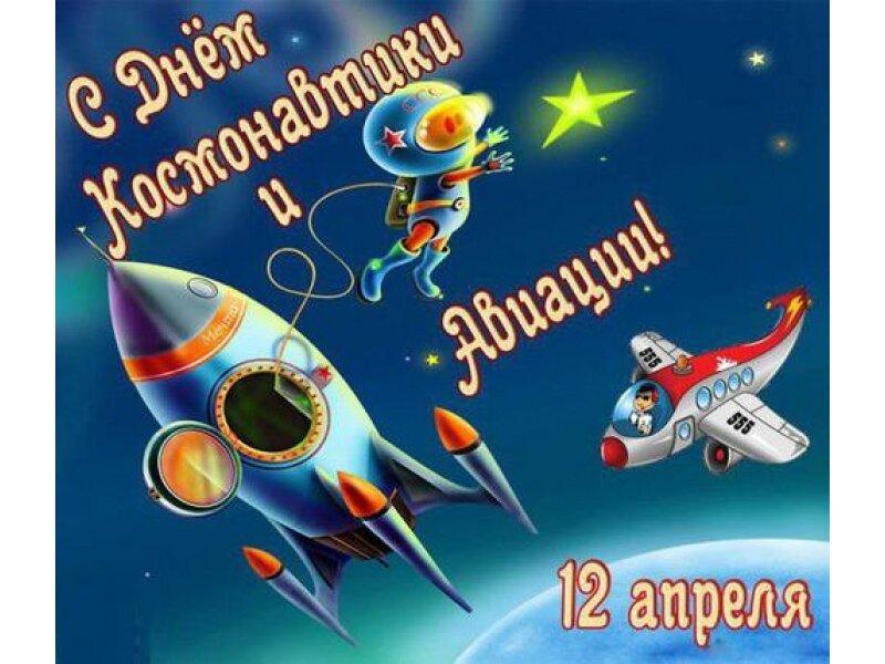 Открытка, открытки к дню космонавтики прикольные