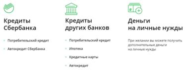 Русский стандарт рефинансирование кредитов других