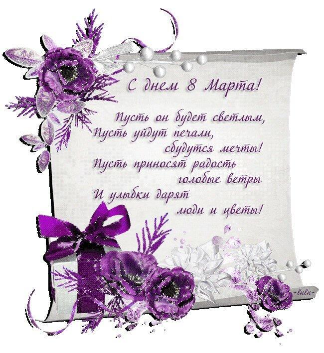 Поздравления с 8 марта снох