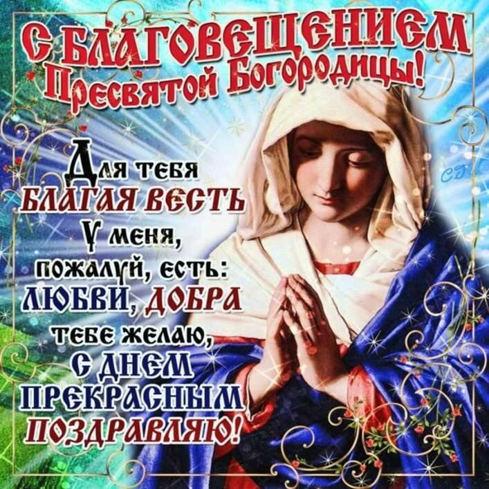 Поздравление с благовещением пресвятой богородицы с картинками, поздравления успех