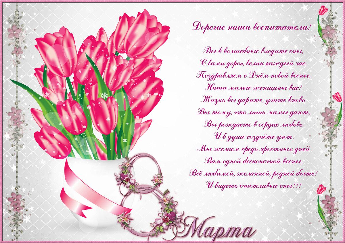 Поздравление на 8 марта от детей открытка, днем республики адыгея