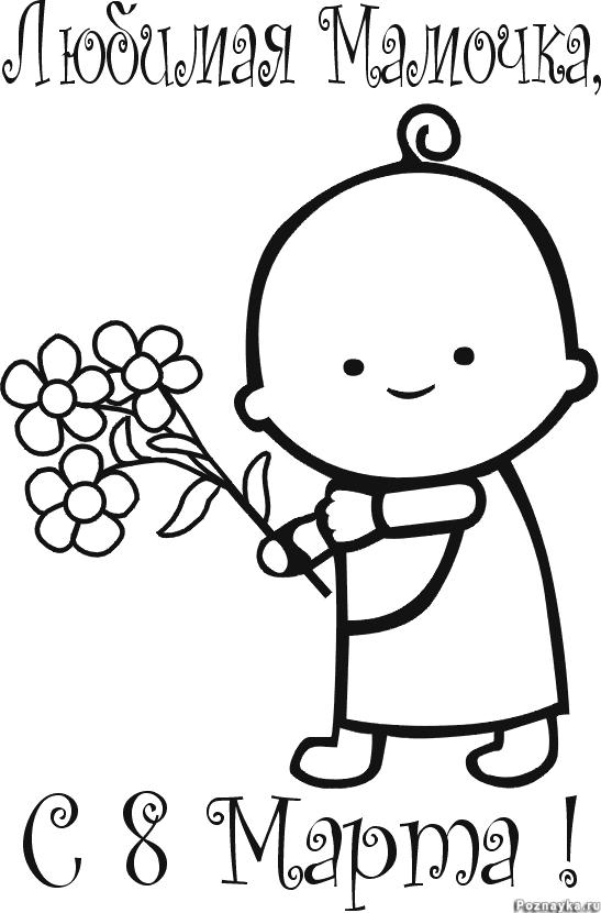 Открытка бабушке на 8 марта своими руками нарисованная