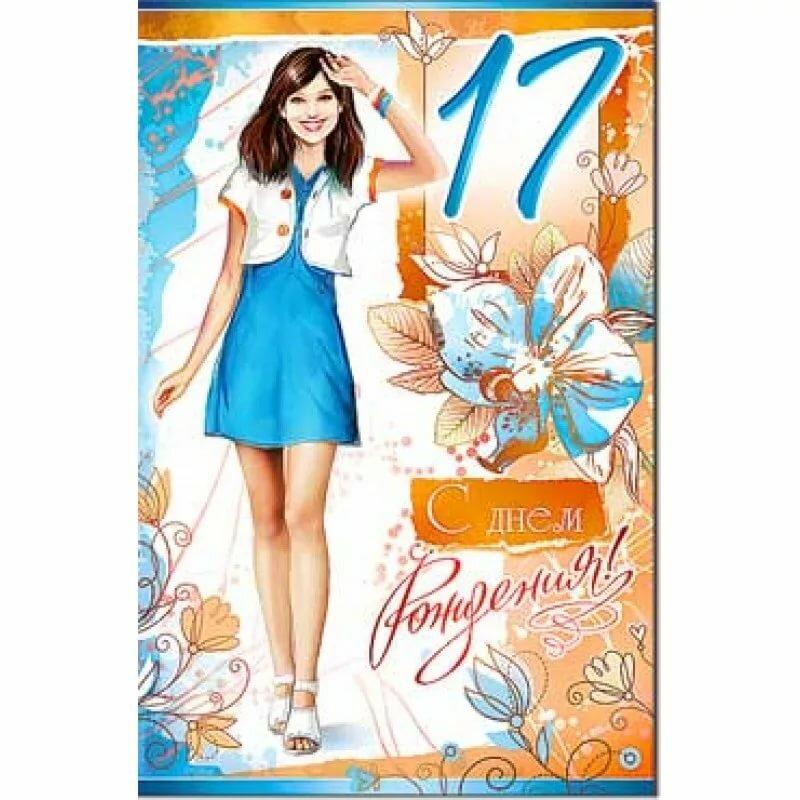 Поздравления с днем рождения 17 лет дочери подруги