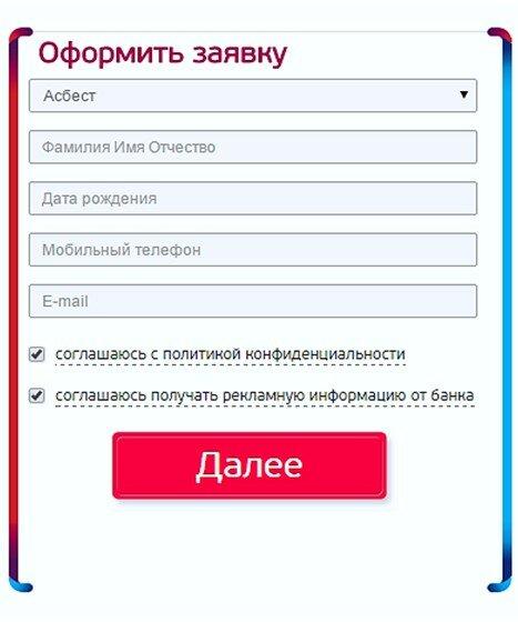 Убрир банк заявка на кредитную карту онлайн