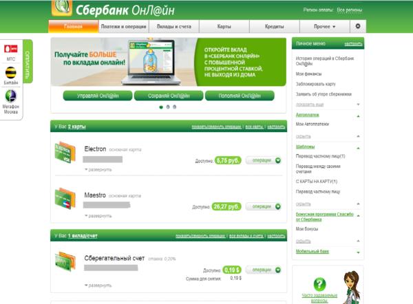 банки заявка на кредит онлайн челябинск