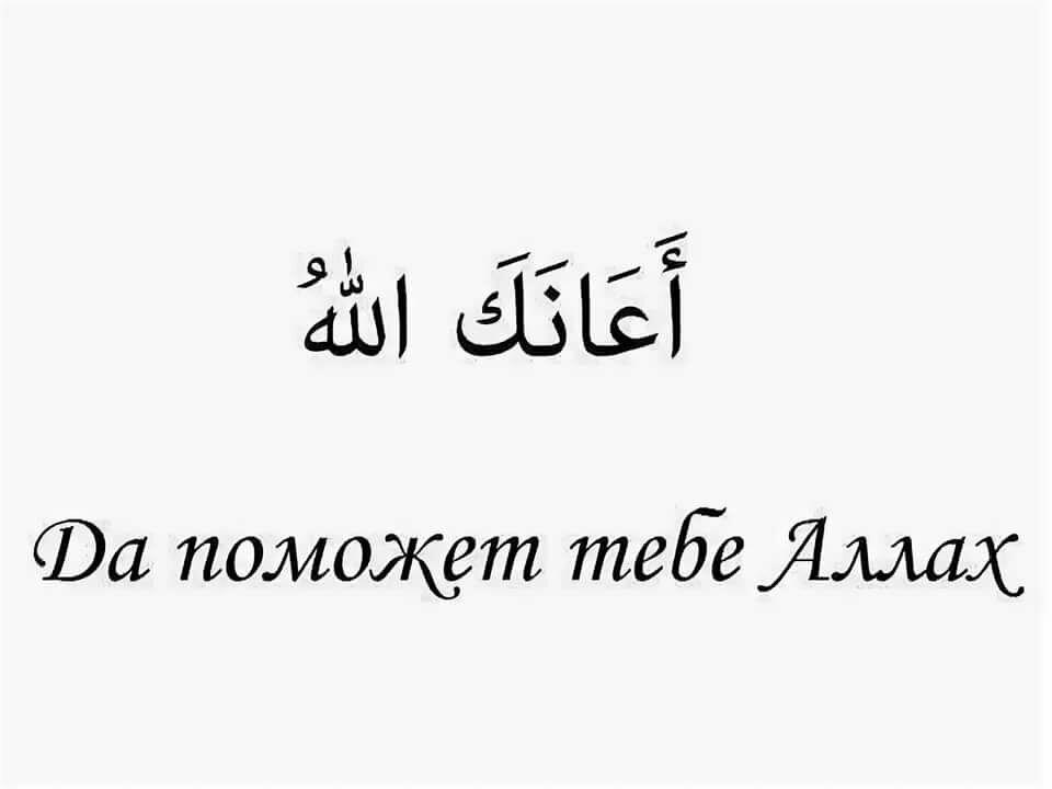 Да хранит тебя аллах на арабском в картинках