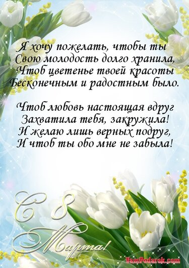 Поздравления в стихах с 8 марта подругам