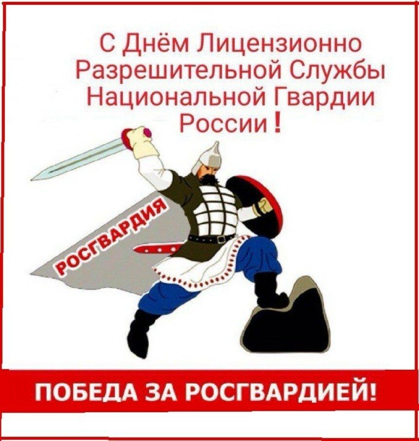 с праздником росгвардии открытки прикольные посетителей дунайского