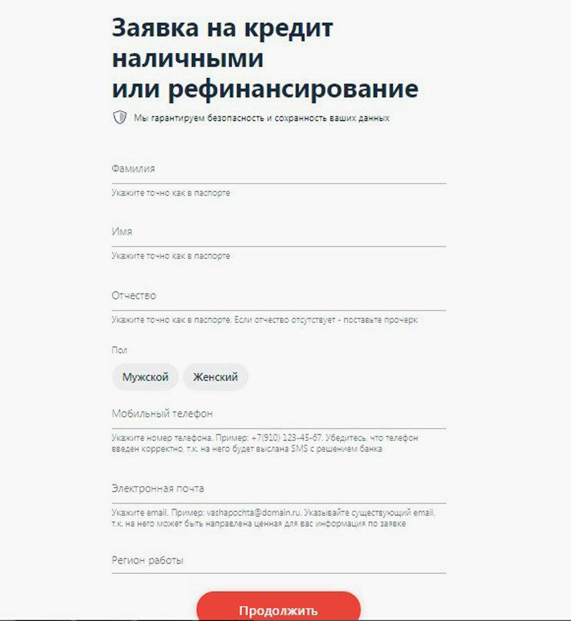 банки ру заявка на рефинансирование
