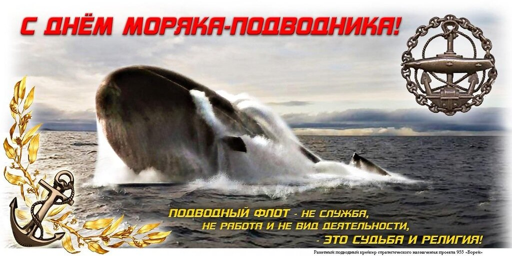 С днем подводника поздравления открытки, днем