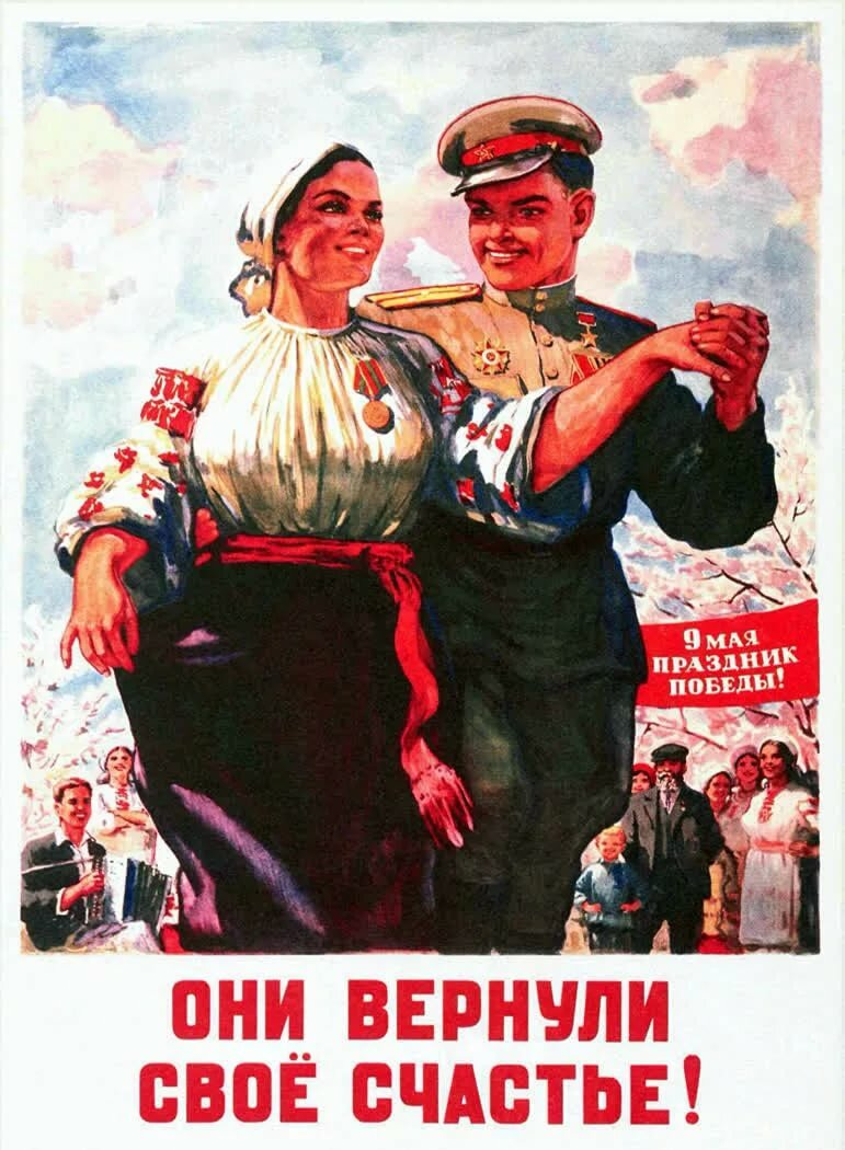 Сделать, открытки 1945 год