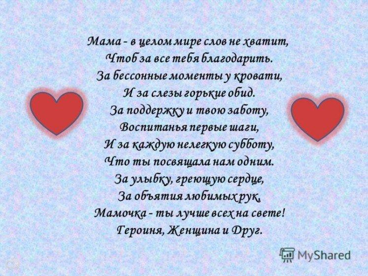Открытки про маму стихи