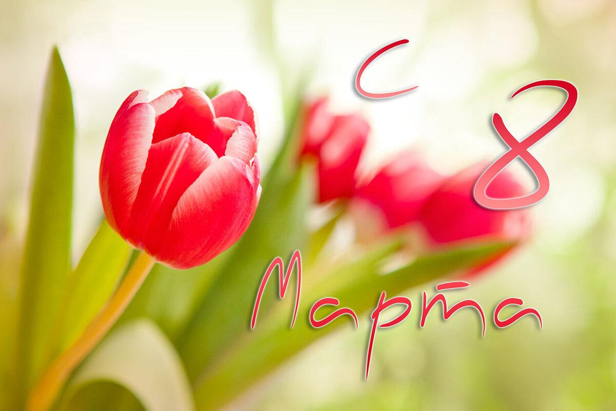 Ретро, поздравления к 8 марта открыткой