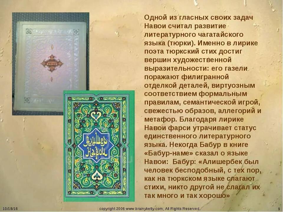 картинки с узбекскими стихами