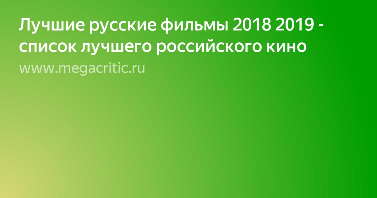лучшие русские фильмы 2018 2019 список лучшего российского