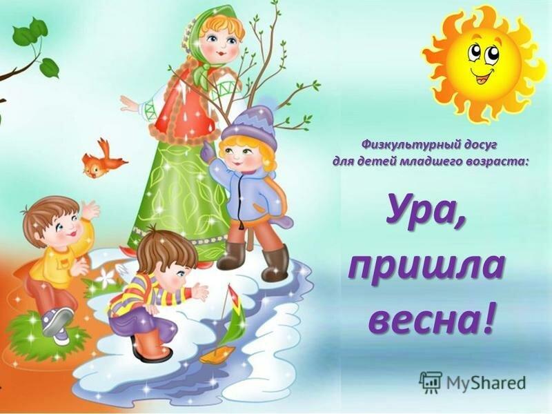 Апрель детям в картинках