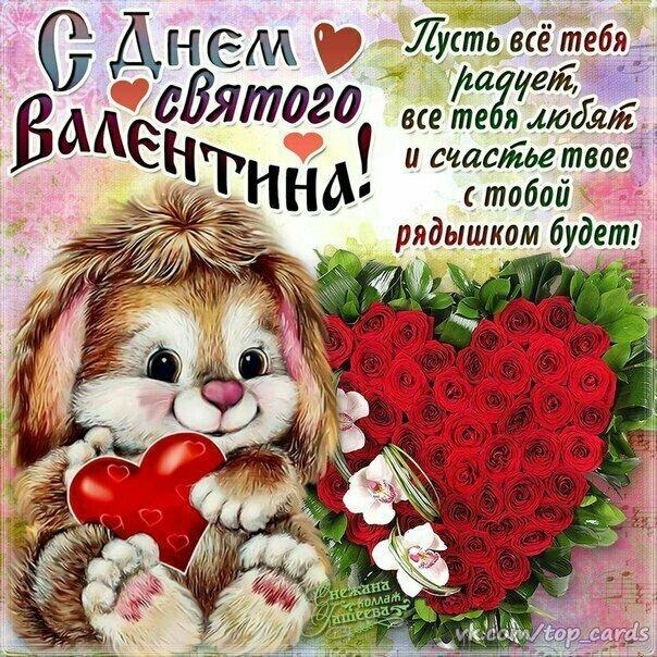 Поздравления в открытках 14 февраля, приколов про майнкрафт
