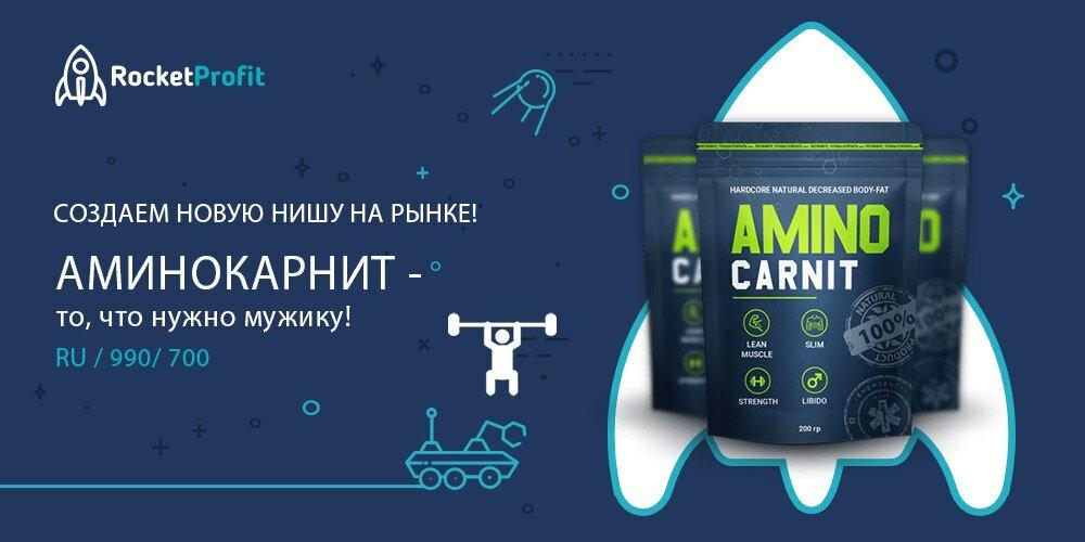 Аминокарнит - первое жиросжигающее для мужчин