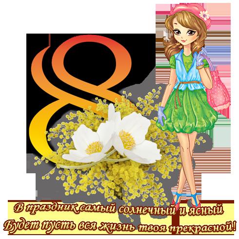 Прикольное поздравление девочкам с 8 марта от девочек