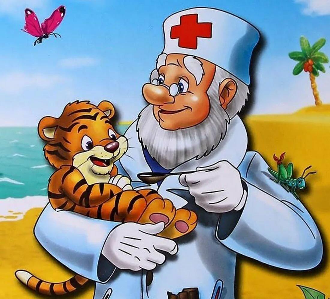 оренбурге картинки кого лечил доктор айболит иногда могут сказать