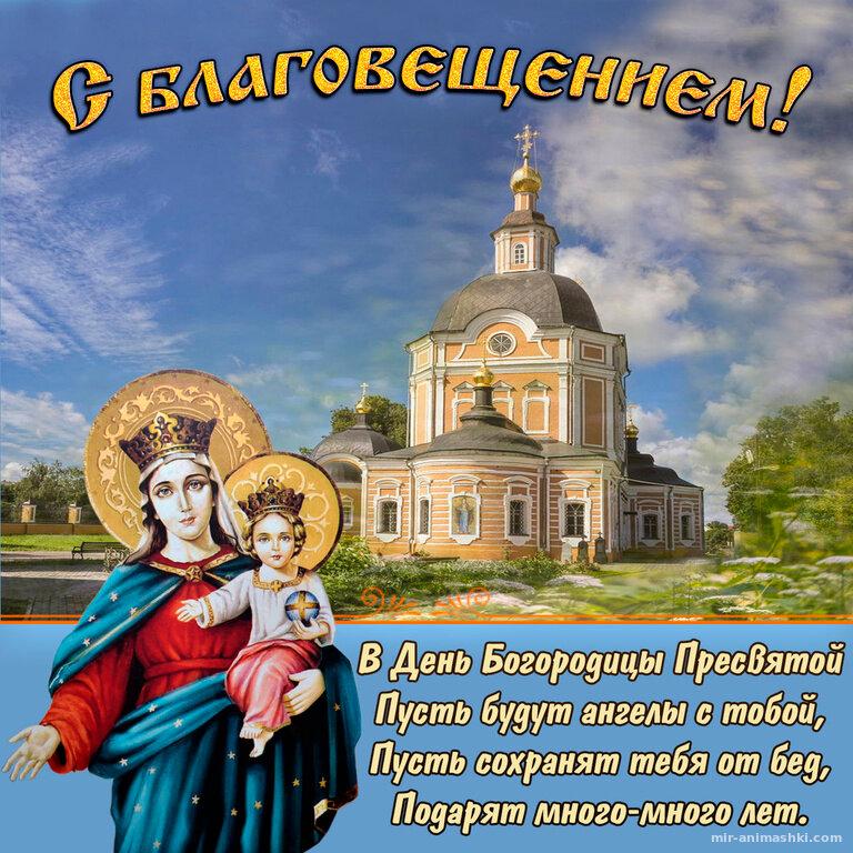 Поздравления с благовещеньем с картинками