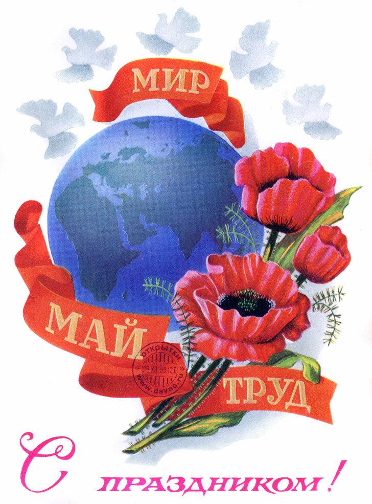 открытка мир труд май осень пришла, чем
