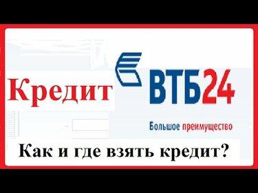 официальный сайт втб24 банка кредит смартфоны ленд ровер официальный сайт в москве