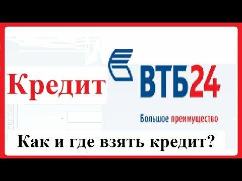 Втб банк москвы взять кредит взять денежный кредит в каспи банке