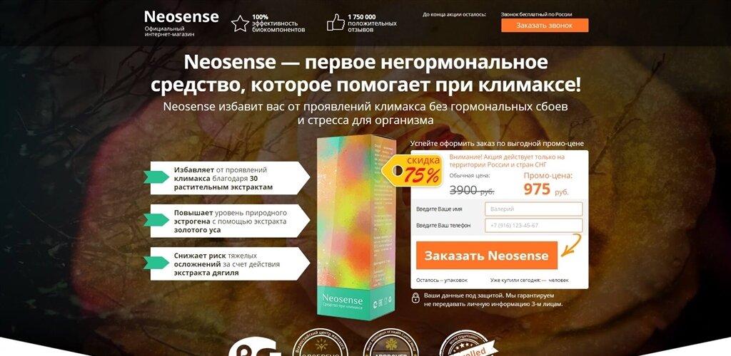 Neosense - от климакса в Петропавловске-Камчатском