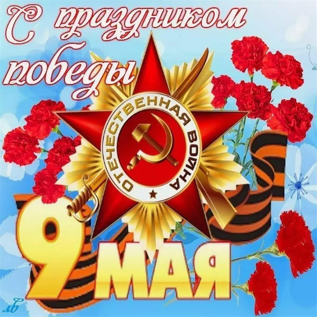 Картинки с 9 мая с праздником победы