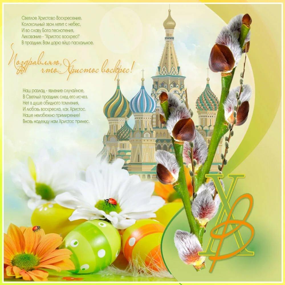 Мая, пасхальные открытки все