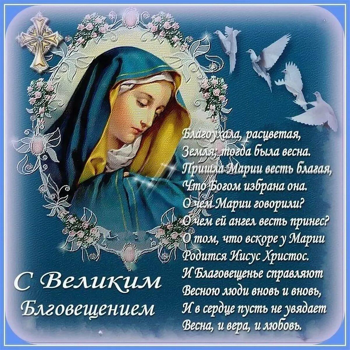 Рождения, открытки на благовещение праздник