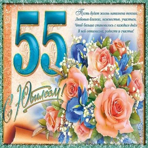 Сестре с 55 летием открытка, открытку вручную