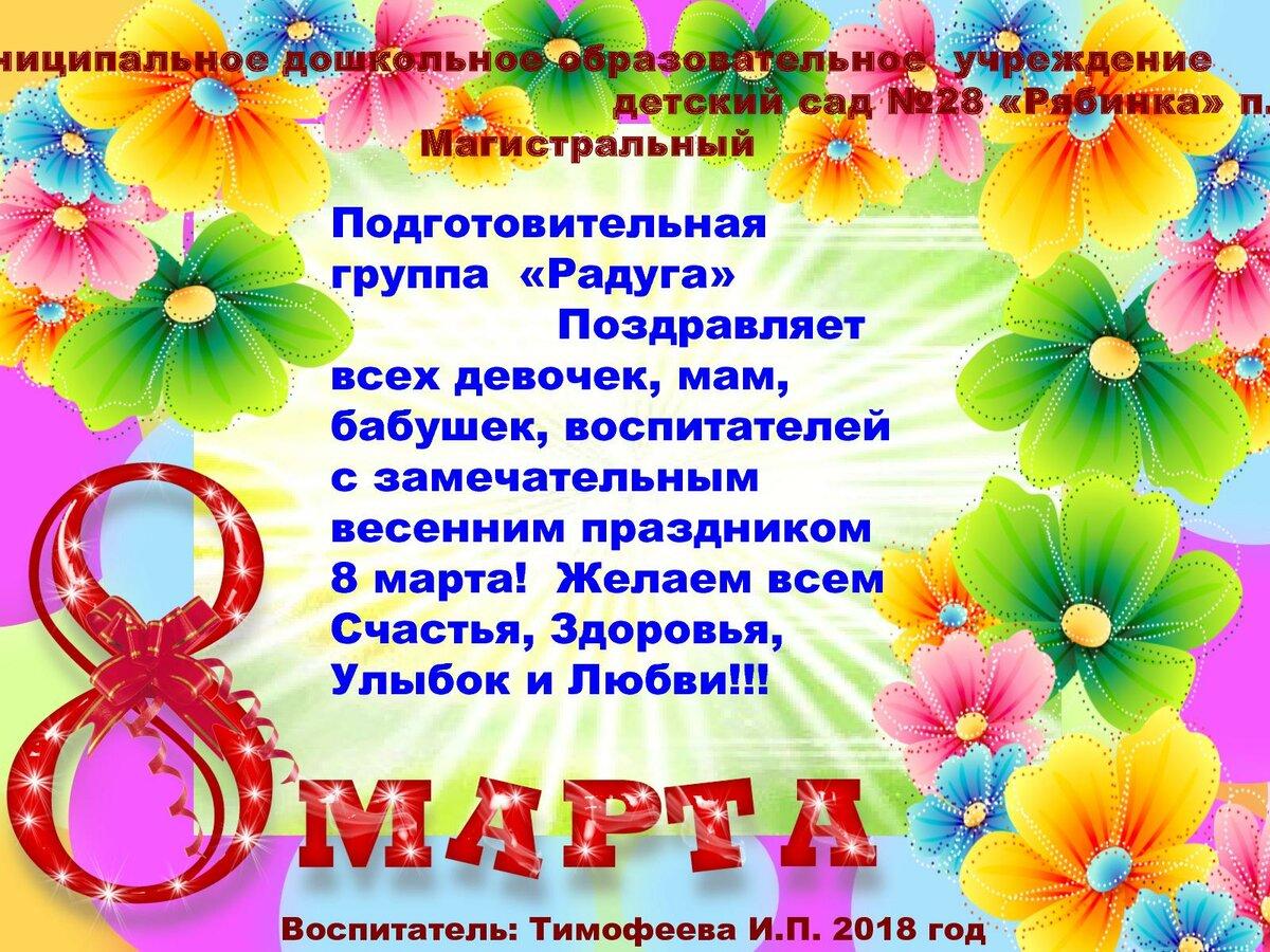 С 8 марта поздравления воспитателям и родителям
