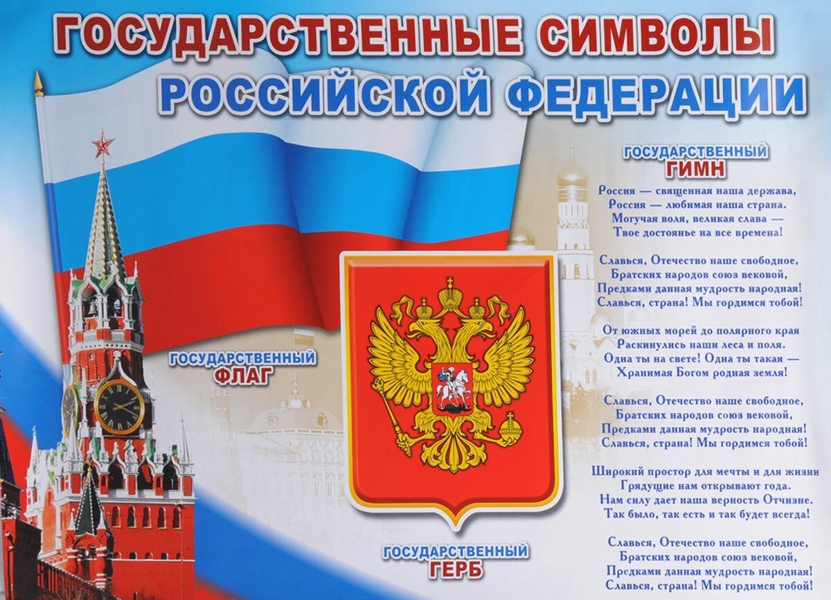 Государственный флаг российской федерации картинки для детей, смешные